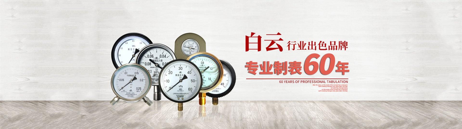 上海自动化仪表四厂