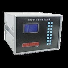 SZJ-5A标准转速发生装置